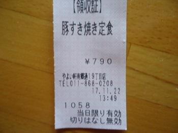 DSC08470.JPG
